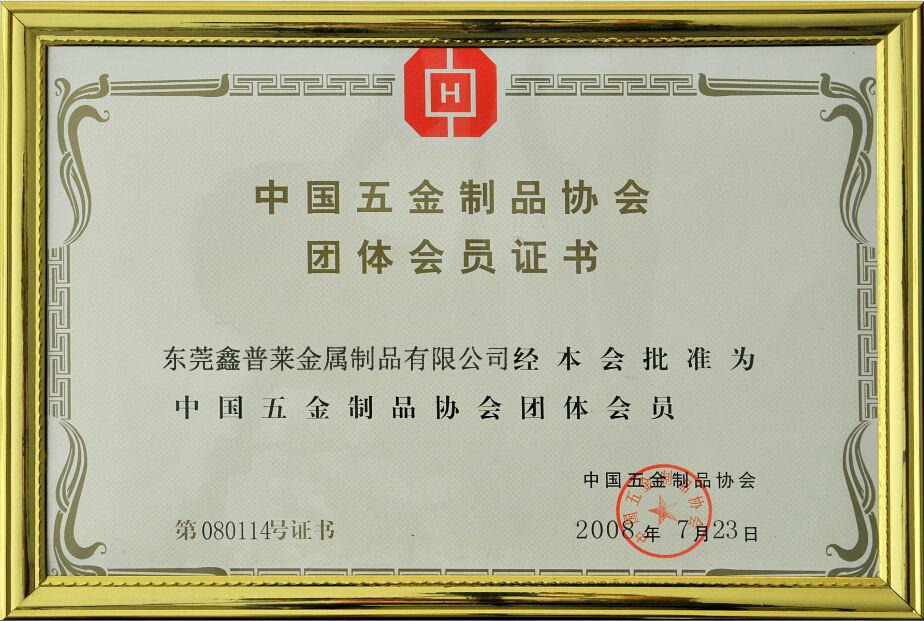Miembro de la asociación de hardware de China